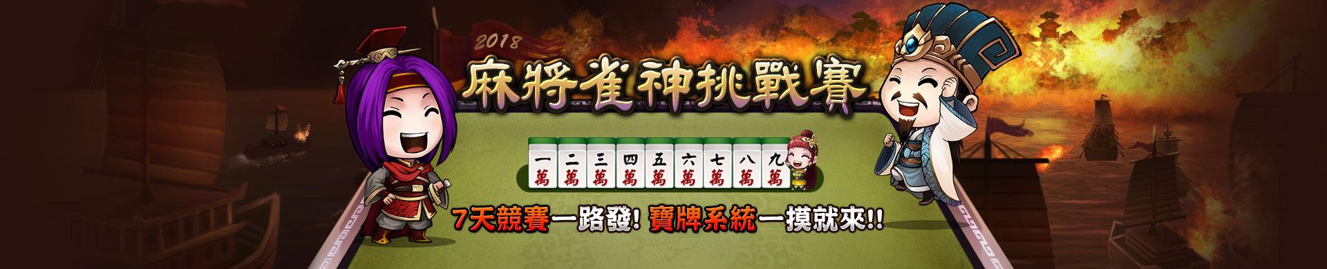 麻將雀神挑戰賽